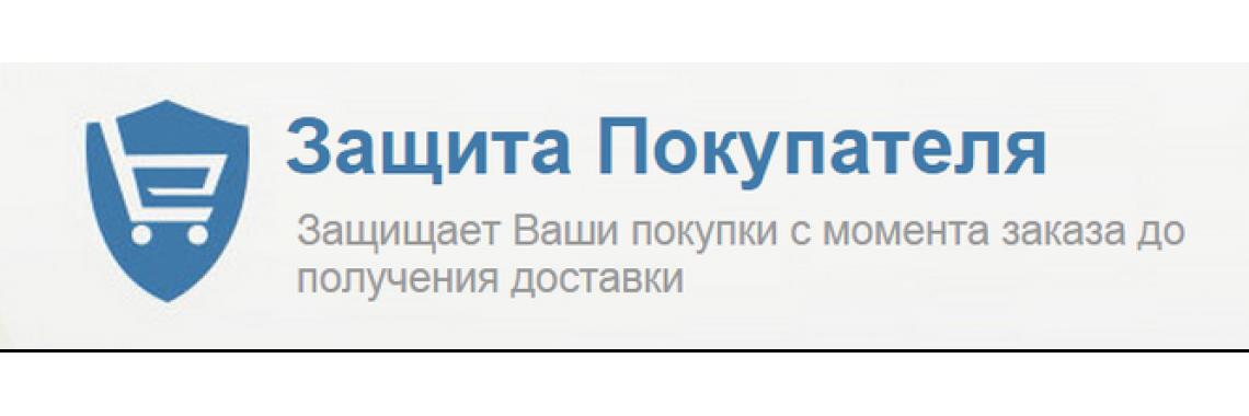 """Программа """"защиты покупателей"""""""