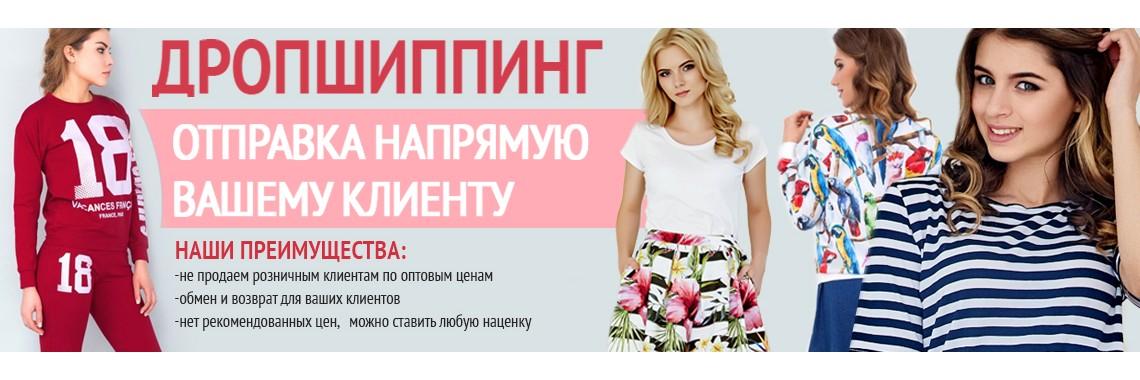 Интернет Магазин Одежды Дропшиппинг Россия